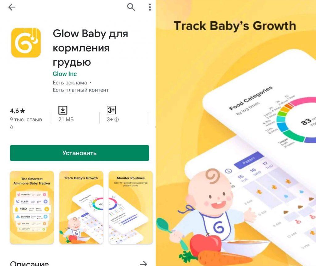 приложение беременным