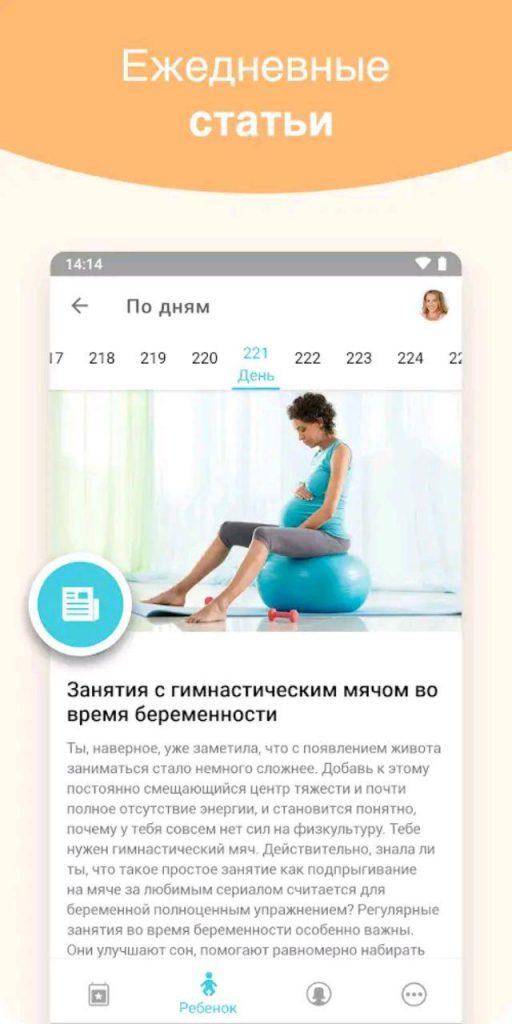 """Приложение для беременных """"Беременность="""""""